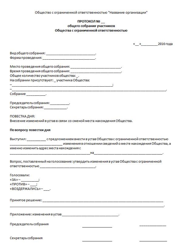Образец решения о смене юридического адреса, протокол смены юридического адреса 2016 скачать