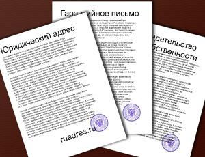 купить юридический адрес в москве